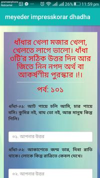 ধাঁধাঁর আসর ও খেলা-Dhadha Game Plakat