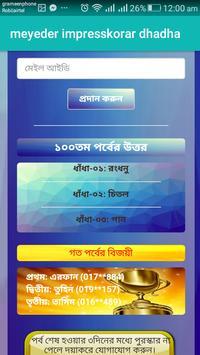 ধাঁধাঁর আসর ও খেলা-Dhadha Game Ekran Görüntüsü 1