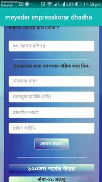 ধাঁধাঁর আসর ও খেলা-Dhadha Game screenshot 2