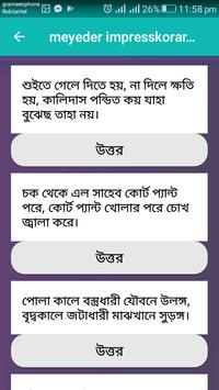 ধাঁধাঁর আসর ও খেলা-Dhadha Game Ekran Görüntüsü 3