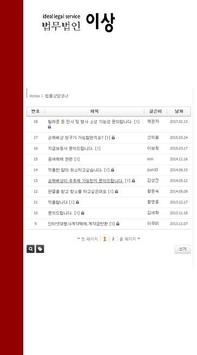법무법인 이상 apk screenshot