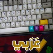 لوحة مفاتيح عربي مع حركات ⌨⌨ icon