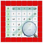 لعبة كلمة السر : الجزء واحد icon