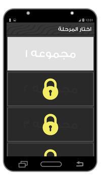 وصلة كلمة السر المتقاطعة apk screenshot