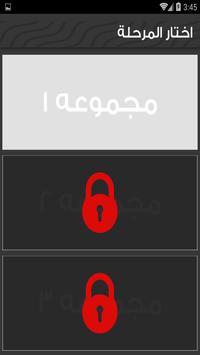 وصله كلمات متقاطعة -الجزء الاول screenshot 6