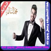 بدون_نت اغانى محمد السالم Mohamed Al Salem icon