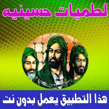 لطميات حسينيه poster