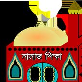 নামাজ শিক্ষা (সহি পদ্ধতি) icon
