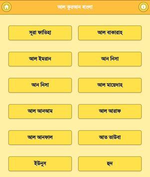 Bangla Quran - কুরান বাংলা apk screenshot