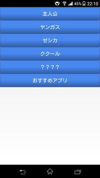 ドラクエ8 スキルと小さなメダル screenshot 6