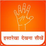 Hast Rekha palmistry hindi