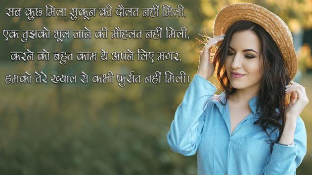 Shayari Apps poster