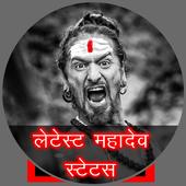 Latest Mahadev Status 2018 icon