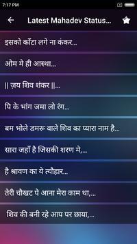 Latest Mahadev Status 2018 poster