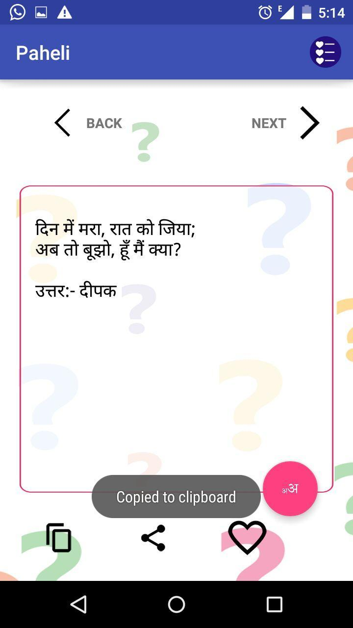 Paheli-hindi for Android - APK Download