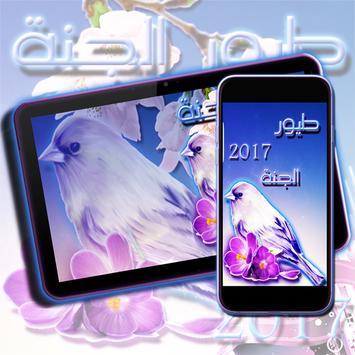 طيور الجنة 2017 poster
