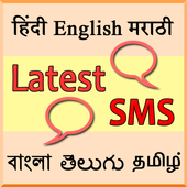 Latest SMS 6 in 1 icon