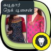 New Churidar Neck Designs 2017 icon