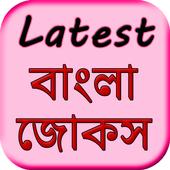 Latest Bengali Jokes icon