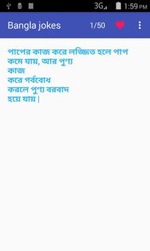 Latest Bengali Jokes screenshot 2