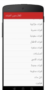تلفاز بدون انترنت apk screenshot