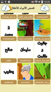 قصص الأنبياء للأطفال screenshot 18