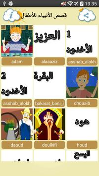قصص الأنبياء للأطفال screenshot 5
