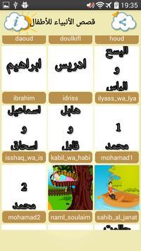 قصص الأنبياء للأطفال screenshot 9