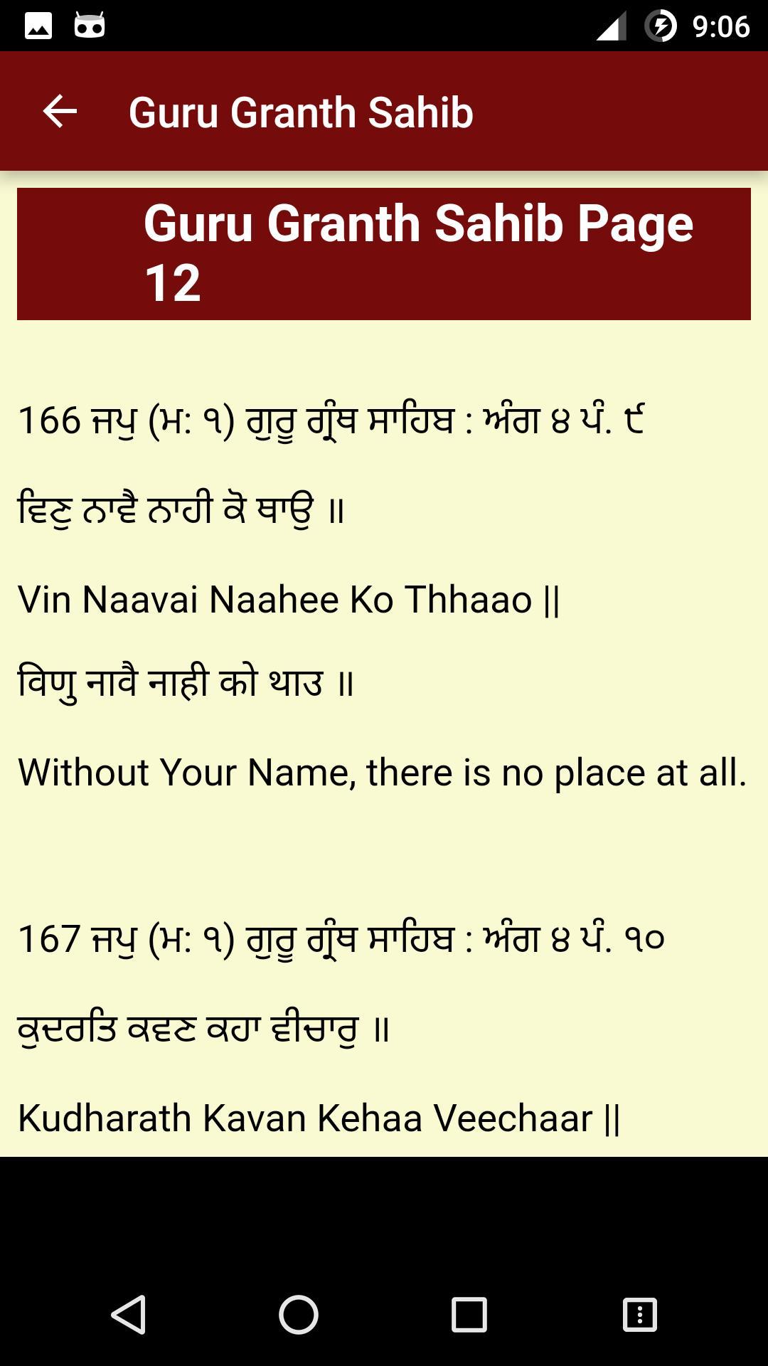 Sri Guru Granth Sahib Ji Punjabi   Hindi   English for Android - APK  Download