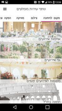 מארגנים חתונה -Wedit apk screenshot