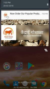 Kendrai Goshala screenshot 2