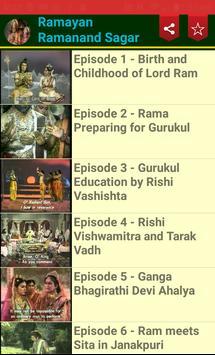 Ramayan Ramanand Sagar apk स्क्रीनशॉट