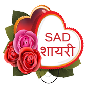 Sad Shayari Hindi Quotes icon