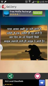 Sad Shayari Hindi Quotes screenshot 3