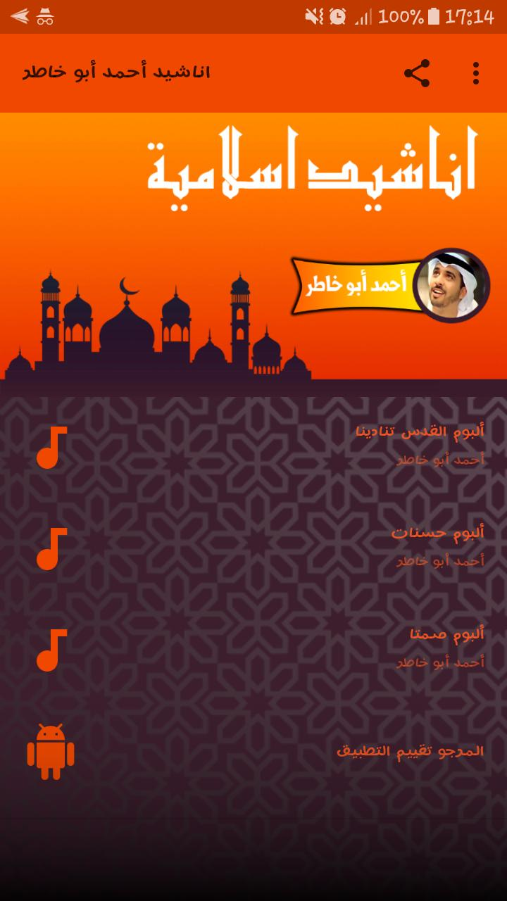 ABOU DE AHMED TÉLÉCHARGER KHATER MUSIC
