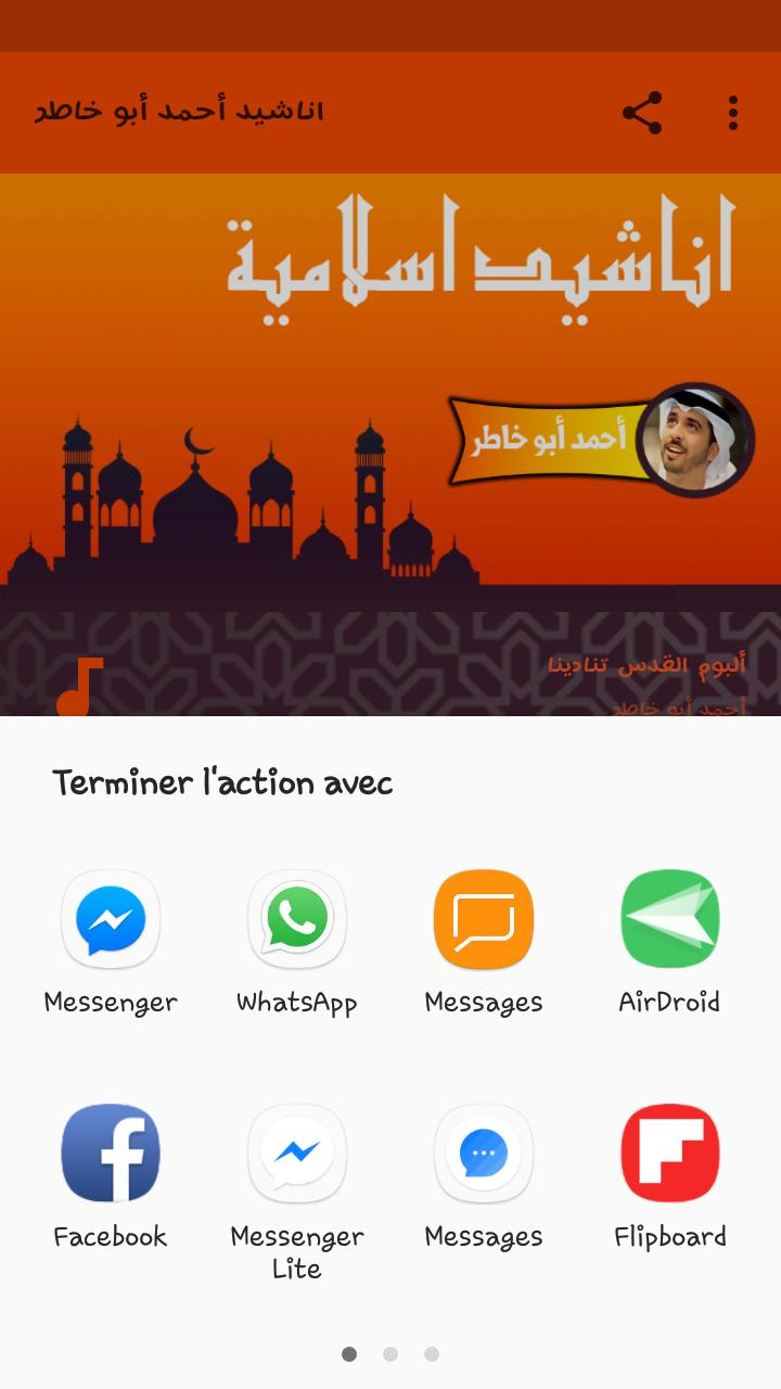 MP3 BUKHATIR ANACHID TÉLÉCHARGER AHMED