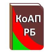 КоАП Республики Беларусь icon