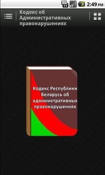 КоАП Республики Беларусь poster