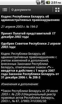 КоАП Республики Беларусь apk screenshot