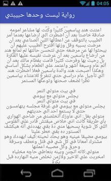 رواية ليست وحدها حبيبتي screenshot 4