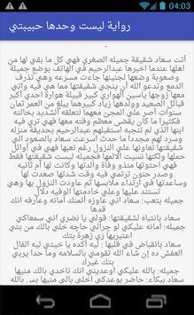 رواية ليست وحدها حبيبتي screenshot 1