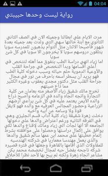 رواية ليست وحدها حبيبتي screenshot 2