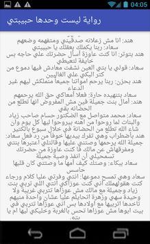 رواية ليست وحدها حبيبتي screenshot 3
