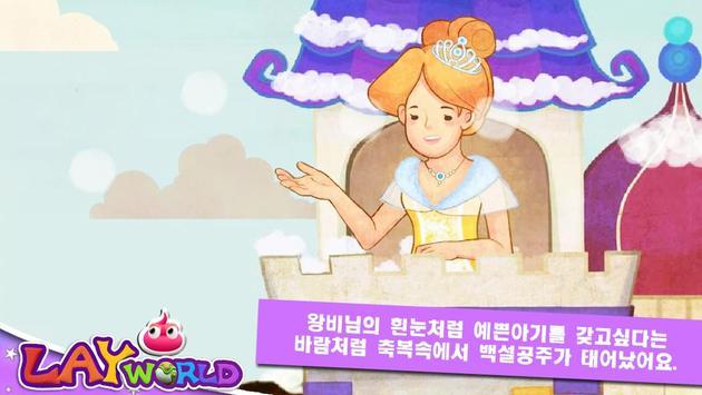 백설공주 1화 apk screenshot