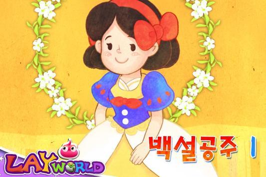 백설공주 1화 poster