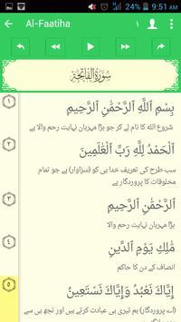 My Al-Qur'an اردو screenshot 1
