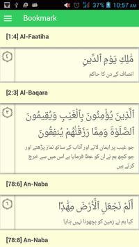 My Al-Qur'an اردو screenshot 3