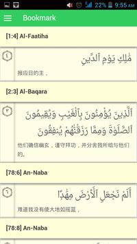 My Al-Qur'an 中文 screenshot 19