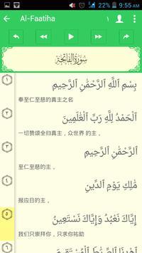 My Al-Qur'an 中文 screenshot 1