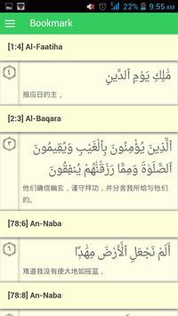 My Al-Qur'an 中文 screenshot 3